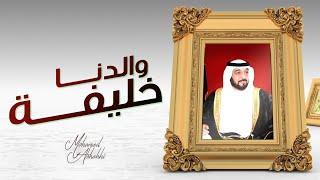 محمد الشحي - والدنا خليفة (حصرياً) | 2020 تحميل MP3