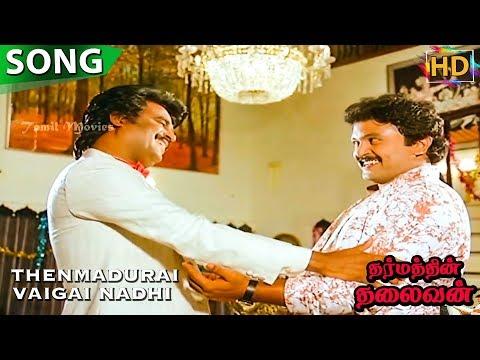 Thenmadurai Vaigai Nadhi HD Song - Dharmathin Thalaivan