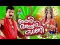 രേവതി അശ്വതി ഭരണി |Kalabhavan Mani Devotional Song|Latest Devotional Album