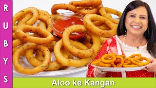 Aloo ke Kangan ya Potato Rings Recipe in Urdu Hindi – RKK