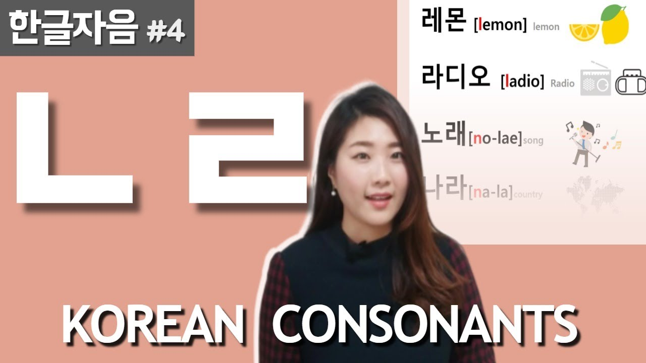 한글자음#4 ㄴ ㄹ / Learn Korean