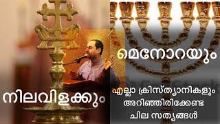 നിലവിളക്കും  മെനോറയും | The Lamp Of Hinduism And The Menorah Of Jews