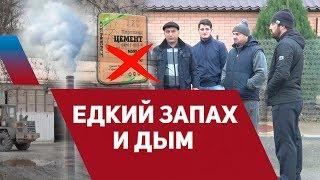Жители Кизилюрта жалуются на пыль и выбросы цементного мини завода