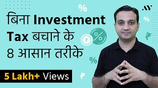 How To Save Income Tax In India With No Investment In 2020-21 ?