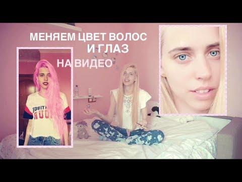 Как менять цвет волос и глаз на видео :) ios