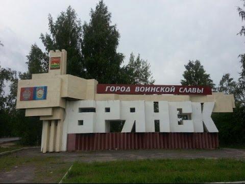 Брянск. Достопримечательности города и окрестностей