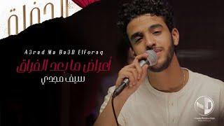 تحميل اغاني Seif Magdy - A3rad Ma Ba3D Elforaq (Live) | سيف مجدي - أعراض ما بعد الفراق MP3