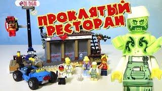 Апокалипсис в закусочной! Лего 70422 Нападение на закусочную морепродуктов Hidden side