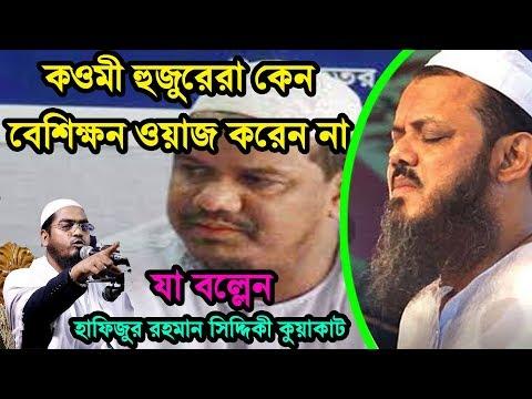 কওমী আলেমরা কেন অল্প সময় ওয়াজ করেন   Hafizur Rahman Siddiki Kuakata    New Waz 2019   নতুন ওয়াজ 2019