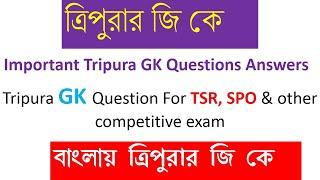 Tripura GK questions answers/ত্রিপুরা জি কে/Tripura GK in Bangla/Tripura GK for TSR & SPO exam
