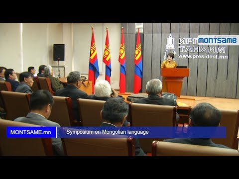 Symposium on Mongolian language