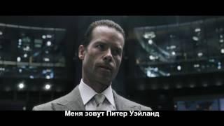 Прометей, Прометей - Питер Уэйланд [Russian version]