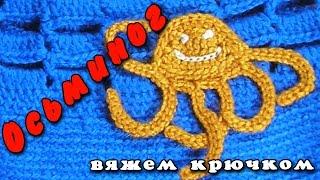Вязание крючком: элемент осьминог
