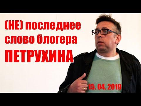(не) Последнее слово блогера Петрухина