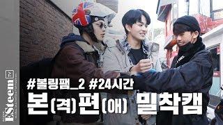 24시간 본격편애_밀착캠 볼링팸_2ver. (정혁,박종혁,김승환) (ENG Sub)