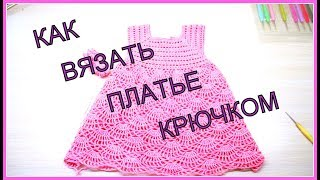 МК Платье крючком для девочки. 2 часть. MK Crochet for the girl. Two part.