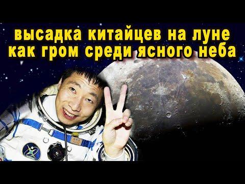 Такого не ожидал никто высадка китайцев на обратной стороне Луны США срочно готовят шатл а мы Ангару
