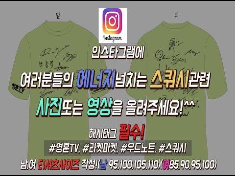 [영훈TV] 스쿼시 국가대표 싸인티셔츠 만들어봤어요! (인스타그램으로 신청가능!)