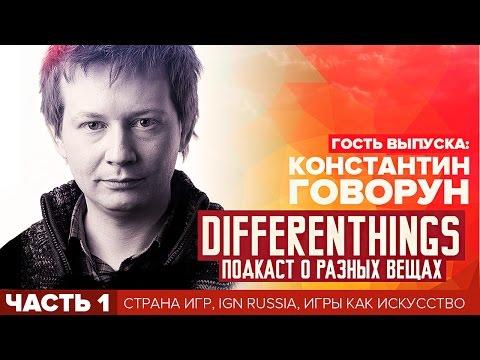 Differenthings - Константин Говорун: Страна Игр, IGN Russia, Игры Как Искусство - Часть 1