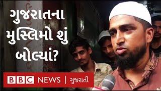ગોધરાના મુસ્લિમોએ Ayodhya Verdict વિશે શું કહ્યું?