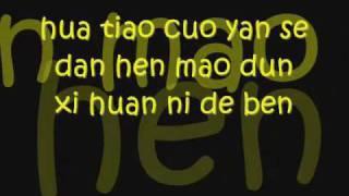 Zhi Dui Ni You Gan Jue - Fahrenheit Ft. Hebe (Lyrics) [Pin Yin]