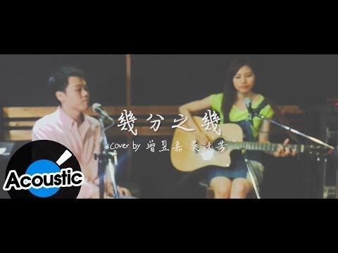 曾昱嘉 Yu Jia Tseng、吳汶芳 Fang Wu - 幾分之幾 You Complete Me ( Official Acoustic Ver. )
