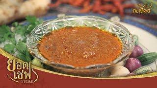 กะปิคั่ว | ยอดเชฟไทย (Yord Chef Thai 16-06-19)