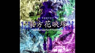 東方花映塚 07.おてんば恋娘の冒険