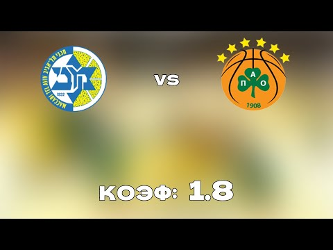 МАККАБИ - ПАНАТИНАИКОС 77-73 21.10.21 21:05 /Прогнозы и ставки на баскетбол/Евролига УЛЕБ