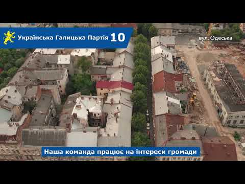 Над Левом: вул. Марка Вовчка, Одеська, Морозенка