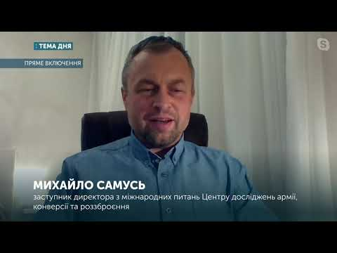 Спільні навчання України і НАТО | Самусь, Макарук | Тема дня