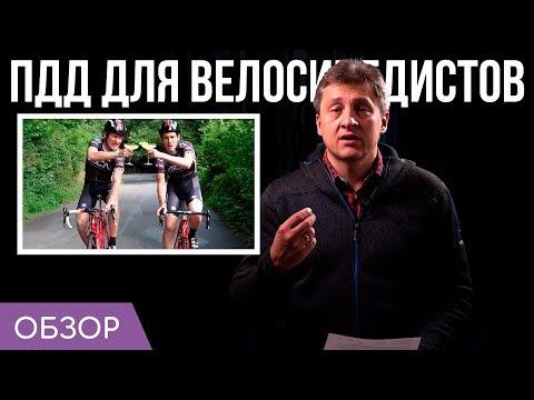 ПДД для велосипедистов   Что нельзя и что можно?