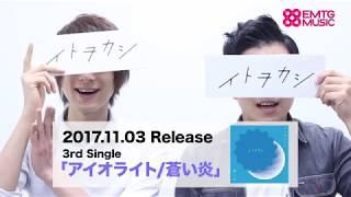 イトヲカシ「アイオライト/蒼い炎」コメント動画