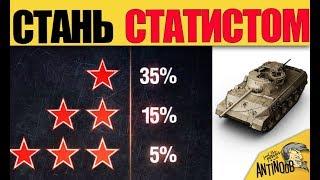 ЛУЧШИЙ ТАНК ДЛЯ ПОДНЯТИЯ СТАТИСТИКИ 2018