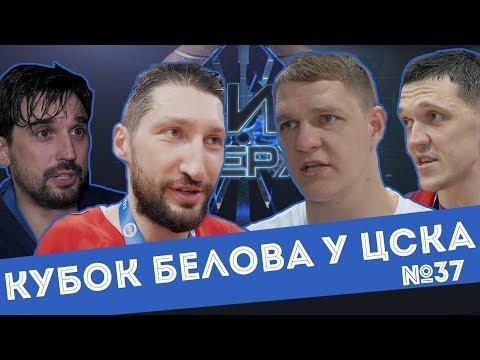 #ВидСверху 37 - Кубок Белова у ЦСКА