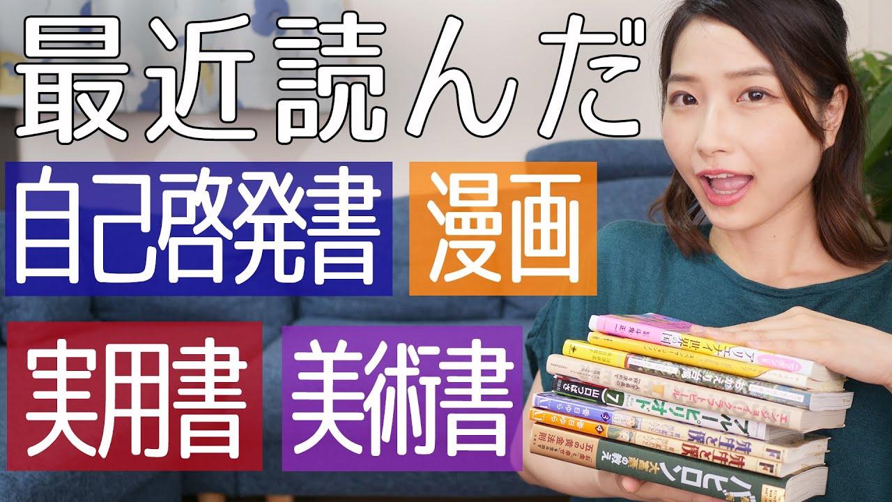 趣味全開の11冊!最近読んだ小説以外の本について語るよ?!