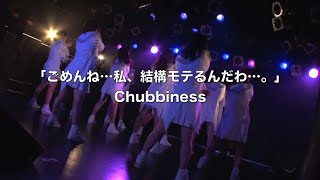 Chubbiness / ごめんね…私、結構モテるんだわ…。プロモーション映像@1stワンマンライブ「We are Chubbiness!」in原宿アストロホール2015.11.26 - YouTube