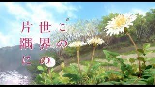 11/12(土)公開『この世界の片隅に』本予告 - YouTube