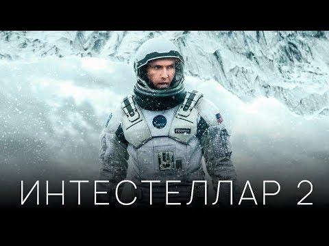 Интерстеллар 2 [Обзор] / [Трейлер на русском]