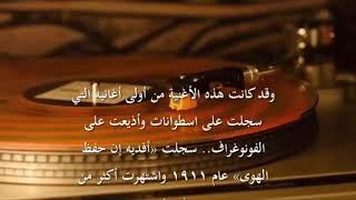 أمانا أيها القمر المطل بصوت الشيخ أبو العلا محمد