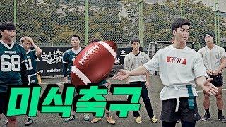 한국에서 미식축구를?! 미식축구 배우기 (서울시립대 미식축구부)