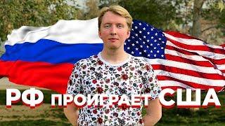 Почему Россия ПРОИГРАЕТ войну США - ФАКТЫ