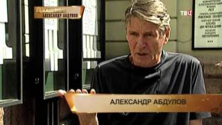 Александр Абдулов. Прощание