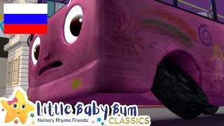 Детские песни   Детские мультики   колеса в автобусе песни и многое другое   Новые серии