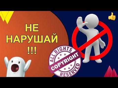 Примеры нарушения авторских прав