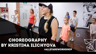 hbk gang-never goin broke Choreography by Кристина Ильичева All Stars Junior Workshop