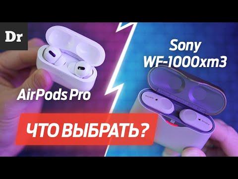 Сравнение: Airpods Pro VS Sony WF-1000xm3 РЕАЛЬНЫЙ ТЕСТ