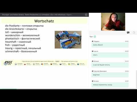 Видео-вебинар по курсу Немецкий для начинающих