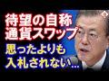 【韓国】為替スワップでドル供給も入札ガラガラ...日本とは不要です!