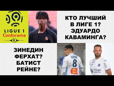 Лучший футболист августа в Лиге 1?